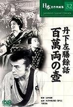 Tange Sazen yowa: Hyakuman ryô no tsubo