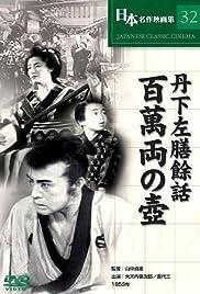 Tange Sazen yowa: Hyakuman ryô no tsubo(1935) Poster - Movie Forum, Cast, Reviews