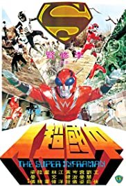 Infra-Man(1975) Poster - Movie Forum, Cast, Reviews
