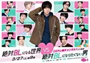 A Man Who Defies The World of BL poster