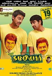 2 Idiots (Nambiar) (Telugu)