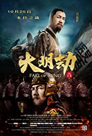 Fall of Ming