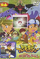 Image of Digimon Adventure: Our War Game!