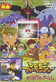 Digimon Adventure: Our War Game! Poster