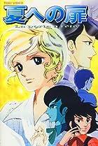Image of Natsu e no tobira