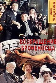 Vozvrashchenie 'Bronenostsa' Poster