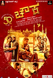 Watch Online Chowka HD Full Movie Free