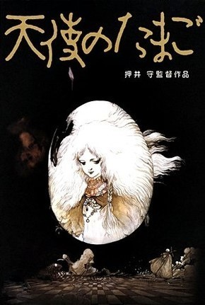 Angel's Egg poster