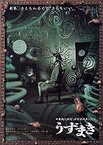 Spiral(2000)