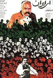 Ei Iran Poster