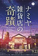 Namiya zakkaten no kiseki 2017