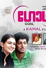 Goal(2007) Poster - Movie Forum, Cast, Reviews