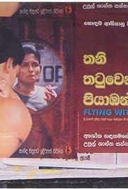 Tani tatuwen piyabanna Poster