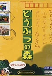 Dobutsu no mori(2001) Poster - Movie Forum, Cast, Reviews