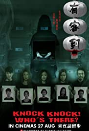 Nonton Film KNOCK KNOCK WHO'S THERE (2015)
