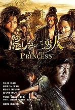 Hidden Fortress: The Last Princess