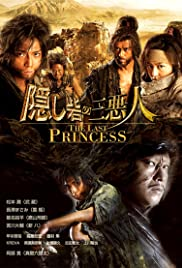 Kakushi toride no san akunin(2008) Poster - Movie Forum, Cast, Reviews
