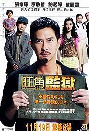 Wang jiao jian yu Poster