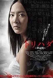 Torihada: Gekijouban Poster