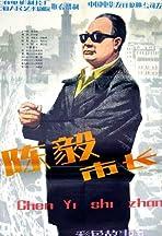 Chen Yi shi zhang