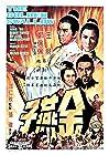 Jin yan zi