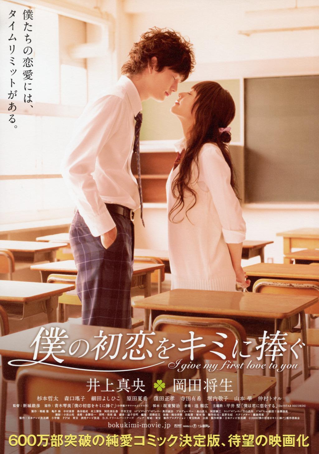 image Boku no hatsukoi wo kimi ni sasagu Watch Full Movie Free Online