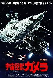 Uchu kaijû Gamera(1980) Poster - Movie Forum, Cast, Reviews