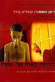 Chronika Ktzara Shel Mahala Poster