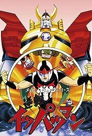 Gyakuten Ippatsu-man Poster