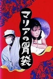 Maria no ibukuro Poster