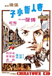 Tang ren jie xiao zi Poster