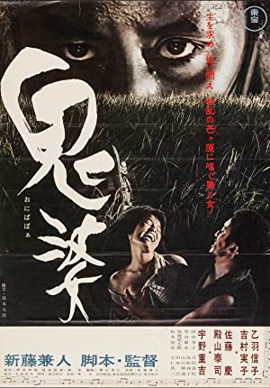 Onibaba poster