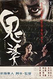 Onibaba (1964) Poster - Movie Forum, Cast, Reviews