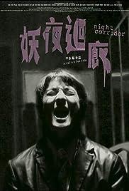 Yao ye hui lang Poster