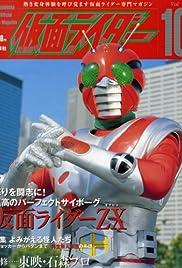 Kamen Rider 10's Birth! Riders Unite! Poster