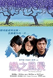 Lian zhi feng jing (2003) Poster - Movie Forum, Cast, Reviews