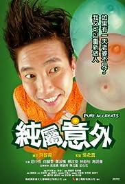 Chun shu yi wai Poster