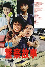 Police Story (1985) Poster - Movie Forum, Cast, Reviews