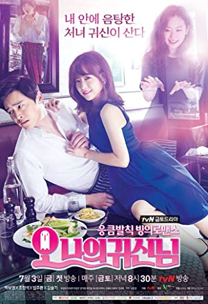 Oh My Ghost! (2015)
