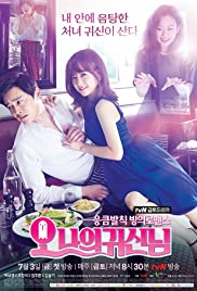 Oh My Ghostess (2015) | END