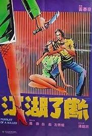 Kong woo liu duen Poster