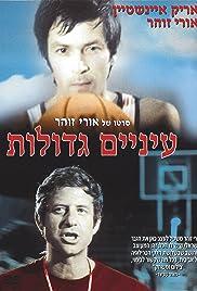 Einayim G'dolot Poster