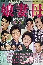 Musume tsuma haha (1960) Poster