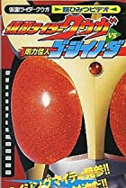 Image of Kamen Rider Kuuga vs. the Strong Monster Go-Jiino-Da