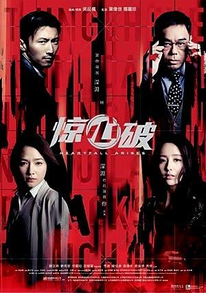 Heartfall Arises (2016)