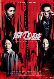 Jing xin po(2016) Poster - Movie Forum, Cast, Reviews