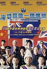 Gang du zui hou yi ge bao biao Poster
