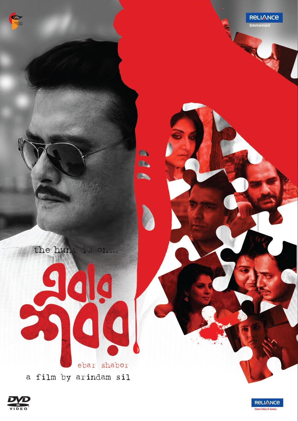 Ebar Shabor (2015) Bengali 720p WEB-DL x265 AAC 800MB