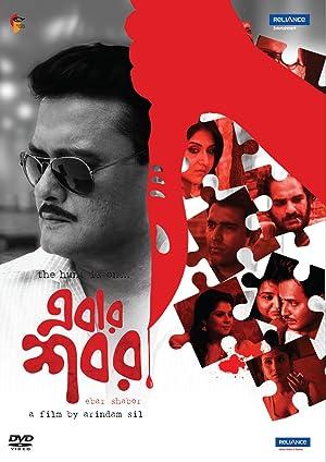 Ebar Shabor (2015) Download on Vidmate