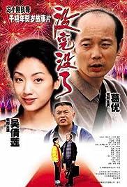 Mei wan mei liao(1999) Poster - Movie Forum, Cast, Reviews